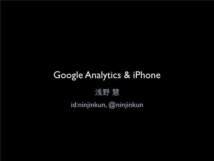 Google Analytics & iPhone    id:ninjinkun, @ninjinkun
