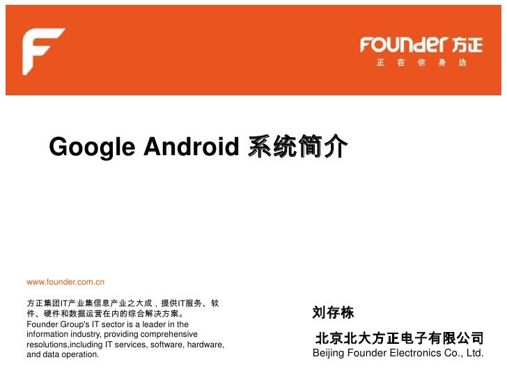 Google Android 系统简介<br />刘存栋<br />
