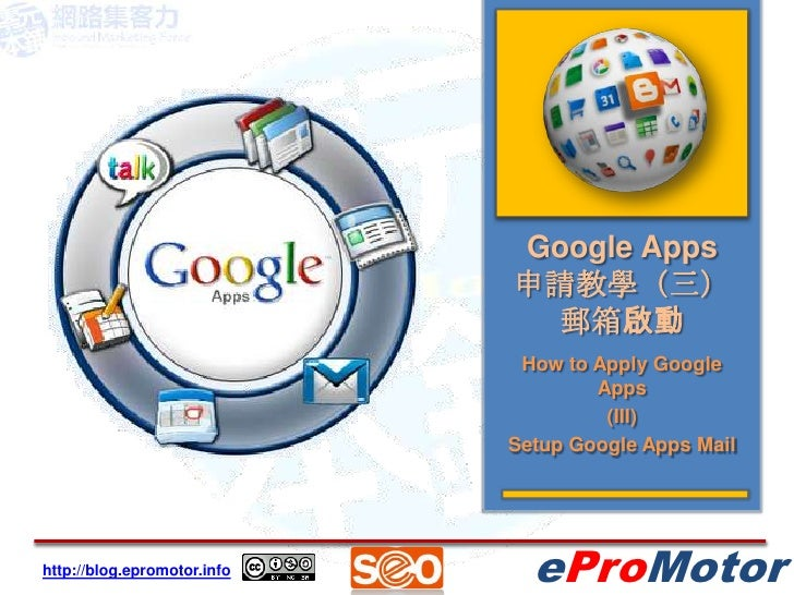 Google Apps申請教學(三)郵箱啟動<br />How to Apply Google Apps<br />(III)<br />Setup Google Apps Mail<br />