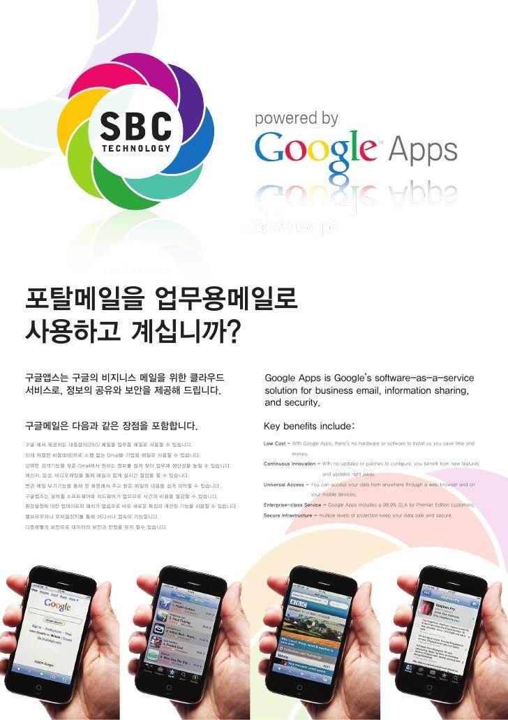 Google apps brochure