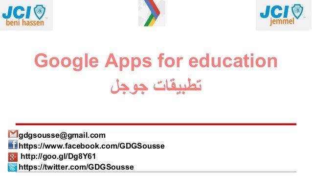 Google Apps for education ﺟوﺟل ﺗطﺑﯾﻘﺎت gdgsousse@gmail.com https://www.facebook.com/GDGSousse http://goo.gl/Dg8Y61 htt...