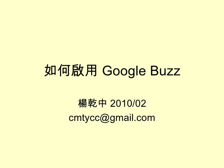 如何啟用 Google Buzz 楊乾中 2010/02 [email_address]