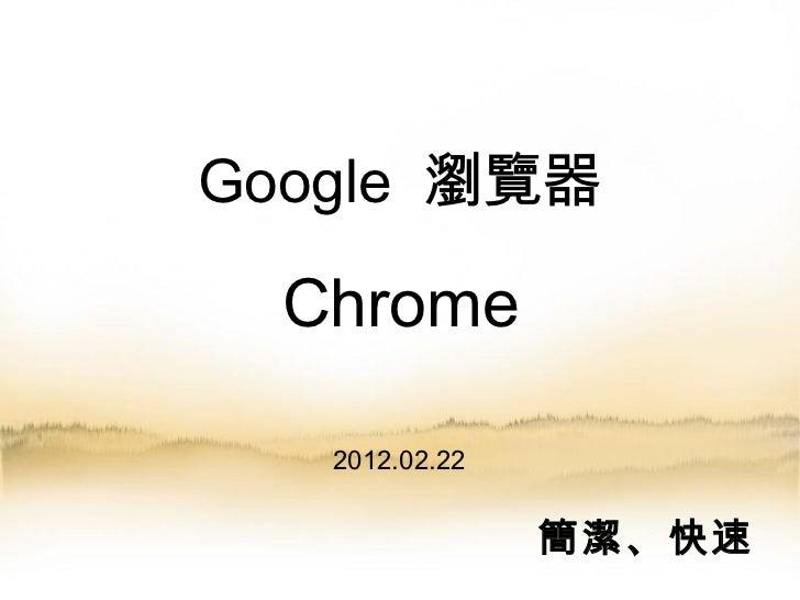 Google  瀏覽器   Chrome 2012.02.22 簡潔、快速