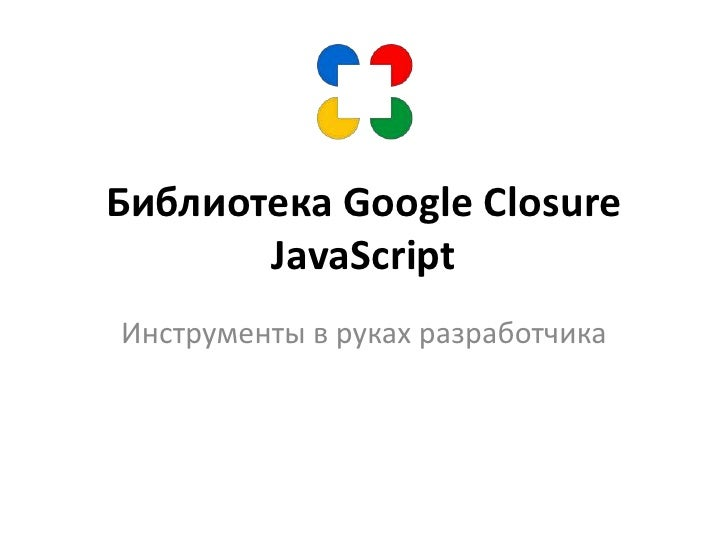 библиотека Google closure java script