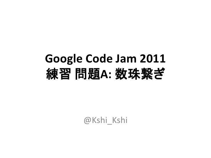 Google Code Jam 2011練習 問題A: 数珠繋ぎ      @Kshi_Kshi