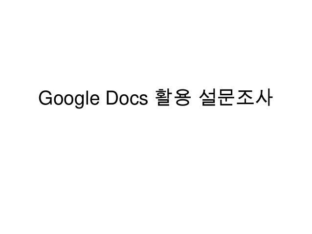 Google docs 활용 설문조사