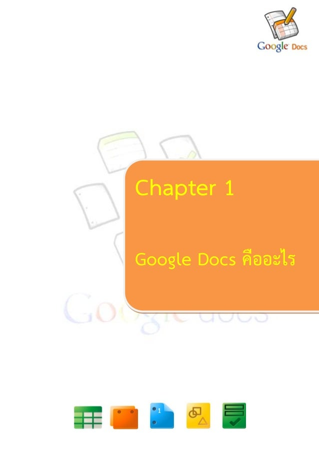 วิธีการใช้งาน Google docs