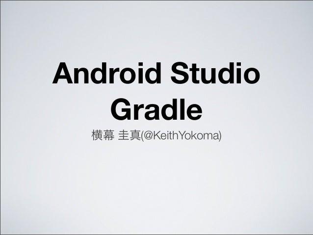 Google I/O 2013 報告会 Android Studio と Gradle