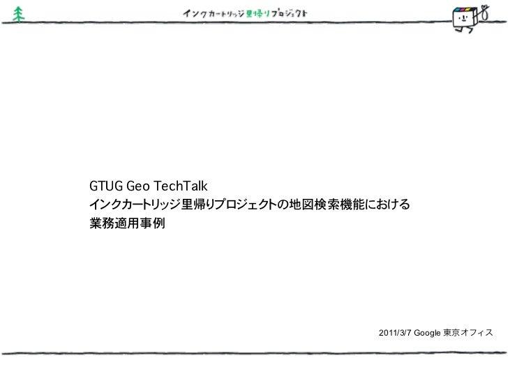 GeoTechTalk InkSatogaeri Project