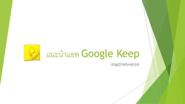 แนะนำแอพ Google keep for LG G2 Thailand Club