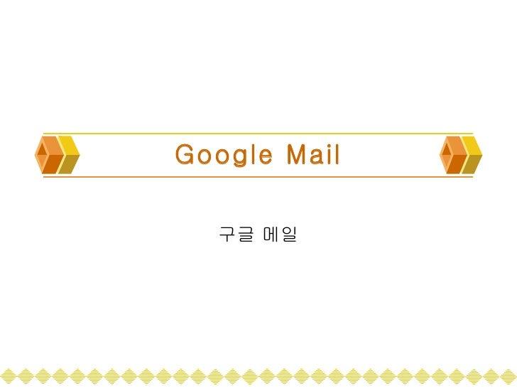 Google Mail  구글 메일
