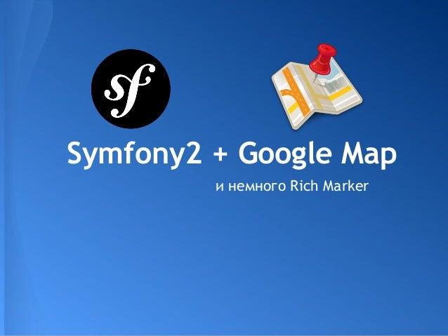 Google Map маркеры вместе с Symfony2