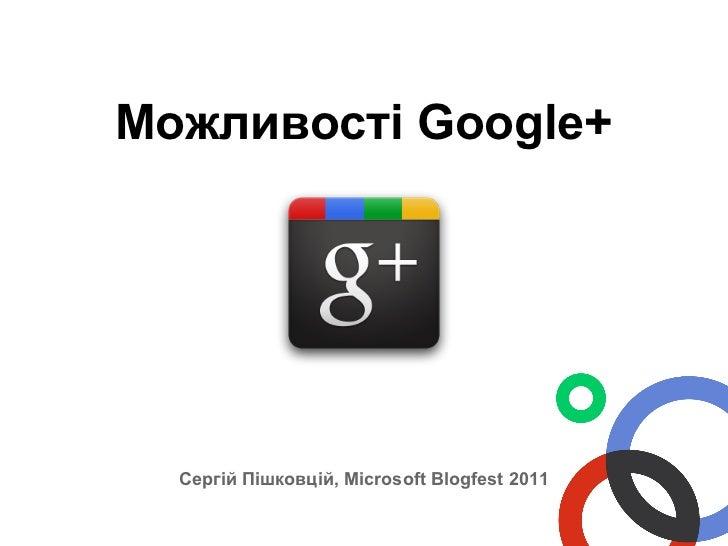 Можливості Google+  Сергій Пішковцій, Microsoft Blogfest 2011