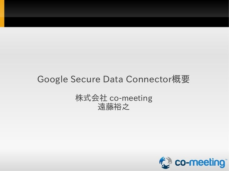 Google Secure Data Connector Overview