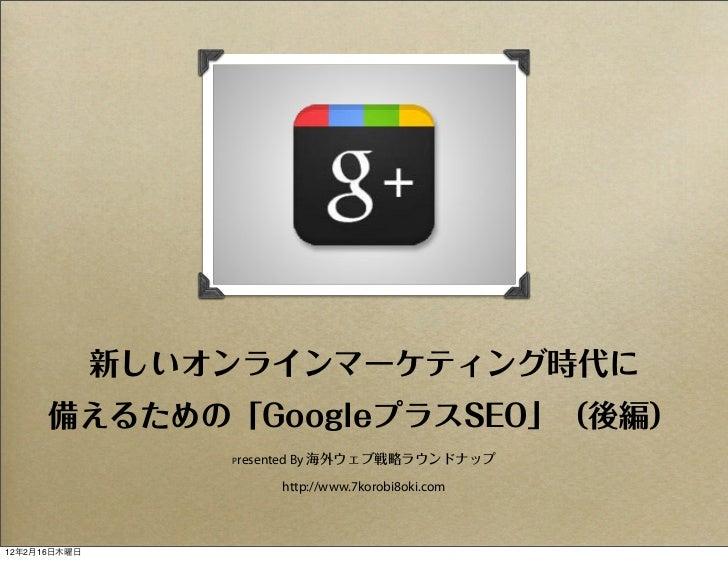 新しいオンラインマーケティング時代に      備えるための「GoogleプラスSEO」(後編)                  Presented   By 海外ウェブ戦略ラウンドナップ                          h...