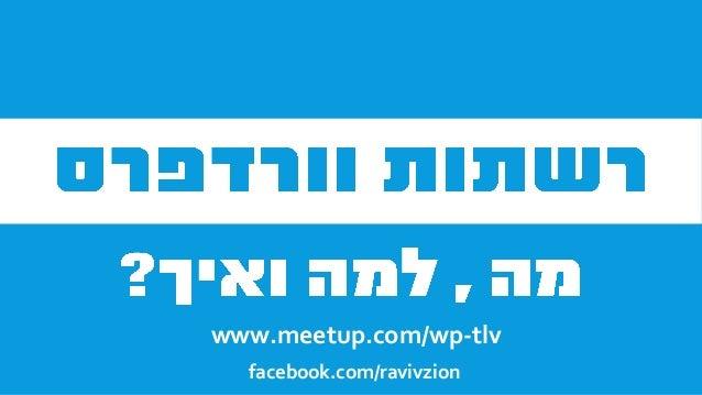 רשתות וורדפרס - הרצאה בגוגל תל אביב