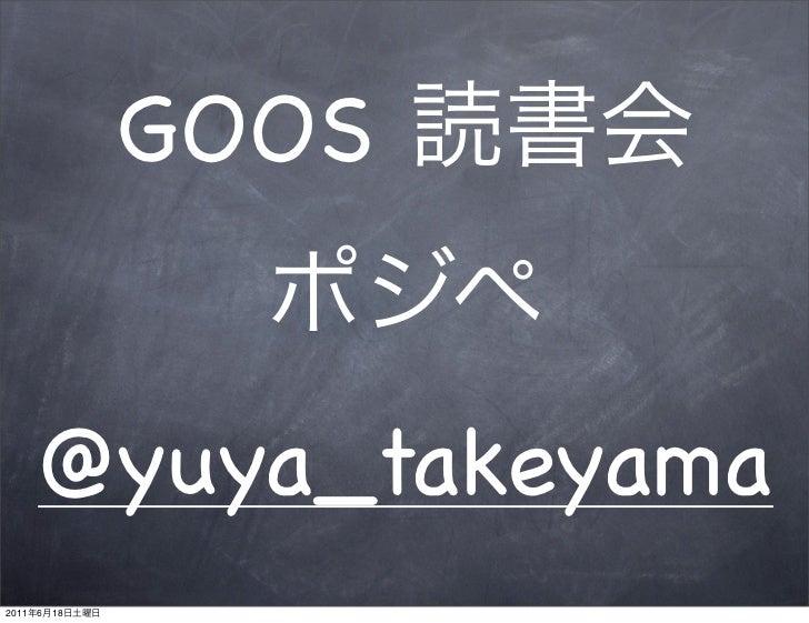 GOOS       @yuya_takeyama2011   6   18