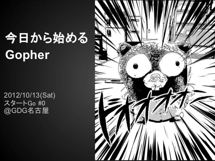今日から始めるGopher2012/10/13(Sat)スタートGo #0@GDG名古屋