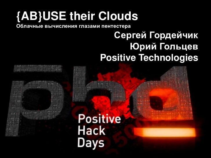 {ab}use their clouds