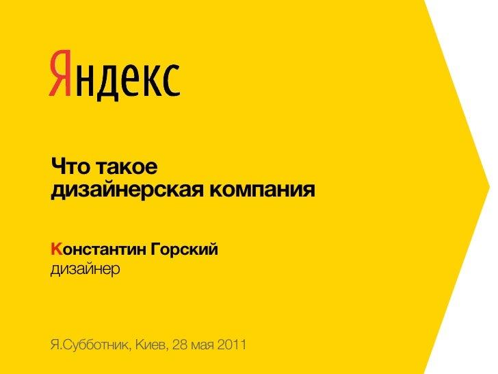 Что такоедизайнерская компанияКонстантин ГорскийдизайнерЯ.Субботник, Киев, 28 мая 2011