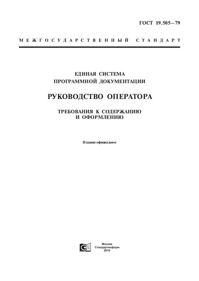 Инструкция Оператора Гост - фото 2
