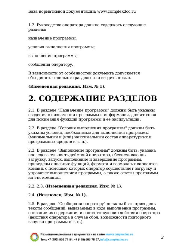Гост 19505-79 - структура разделов