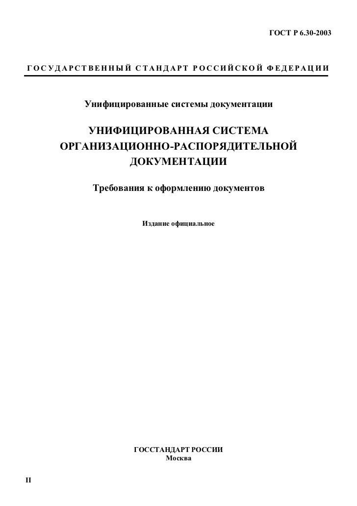 Гост р 630-2003