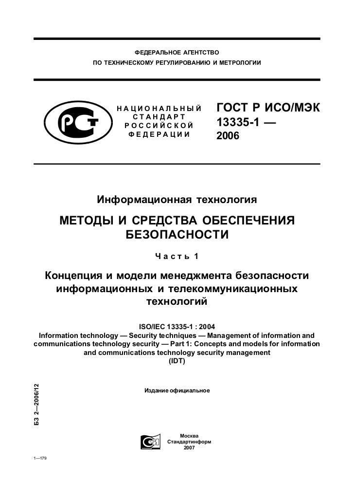ГОСТ Р ИСО/МЭК 13335-1-2006