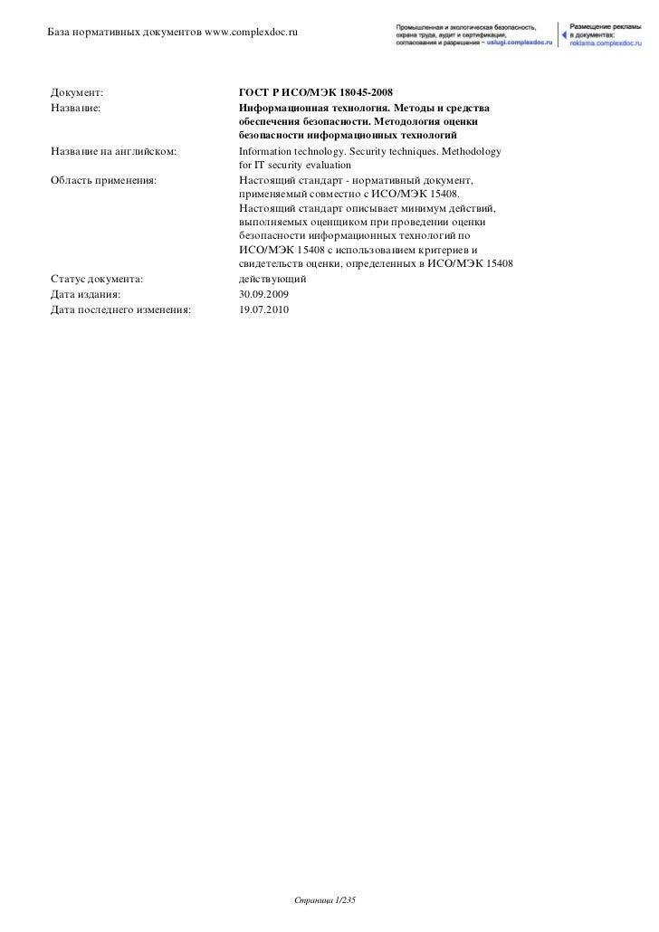 ГОСТ Р ИСО/МЭК 18045-2008