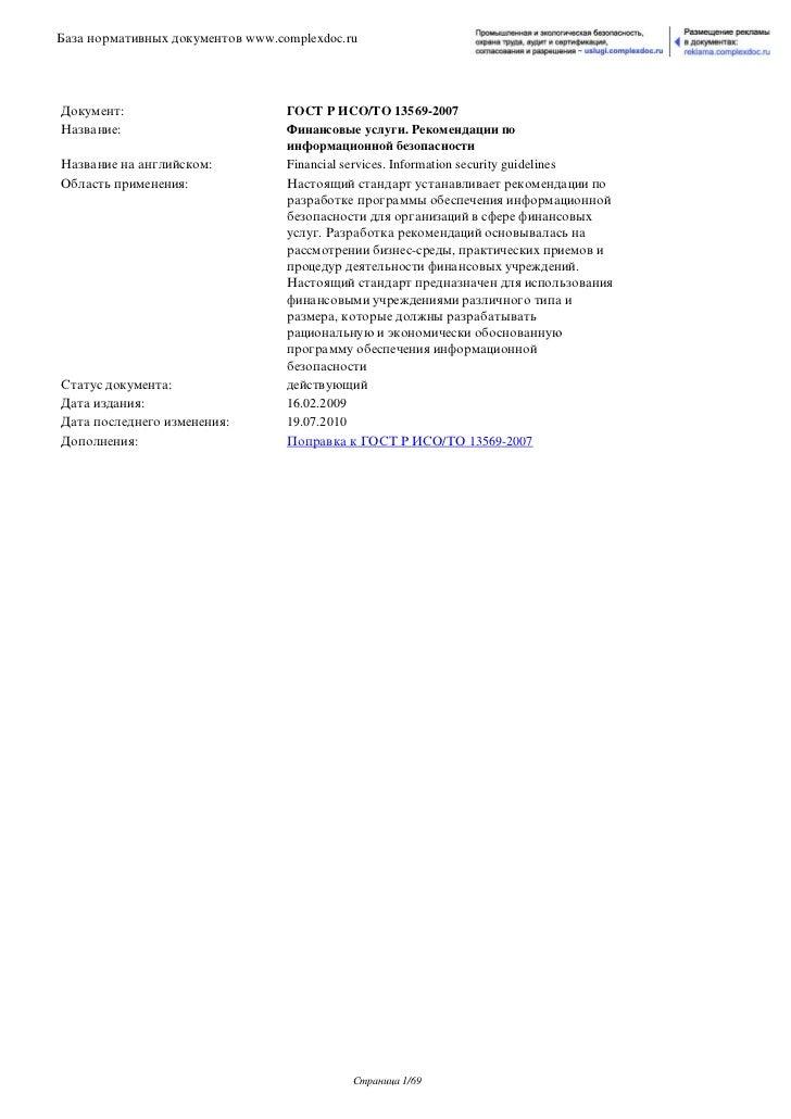 ГОСТ Р ИСО/ТО 13569-2007