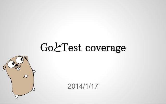 GoとTest coverage  2014/1/17