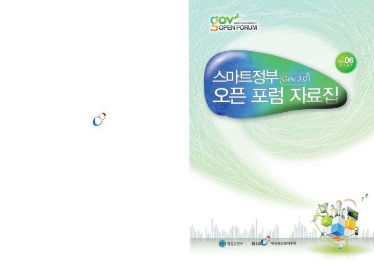 Gov3.0 자료집 제5회_공공서비스와_인터넷