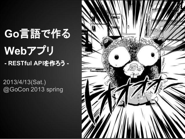 Go言語で作るWebアプリ- RESTful APIを作ろう -2013/4/13(Sat.)@GoCon 2013 spring