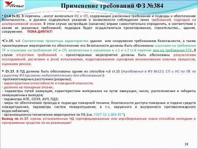 Сп 117133302011 статус на 2016 год