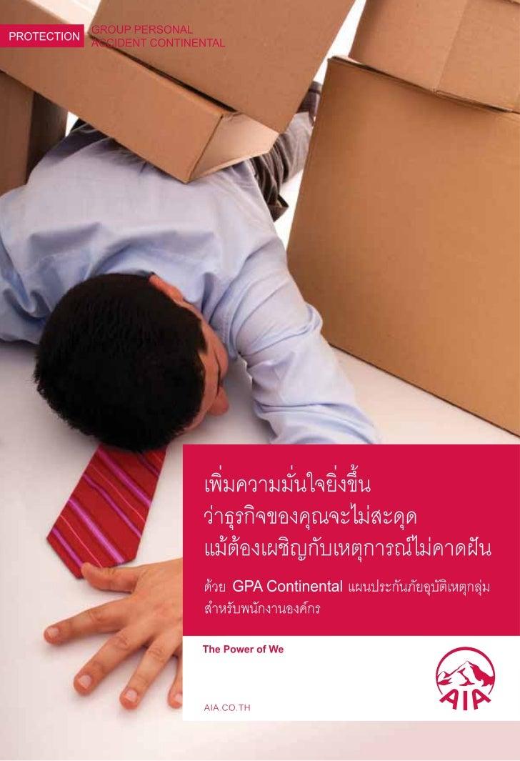 GPA Continental Small Call 089 173 1009 www.DreamsProtector.com