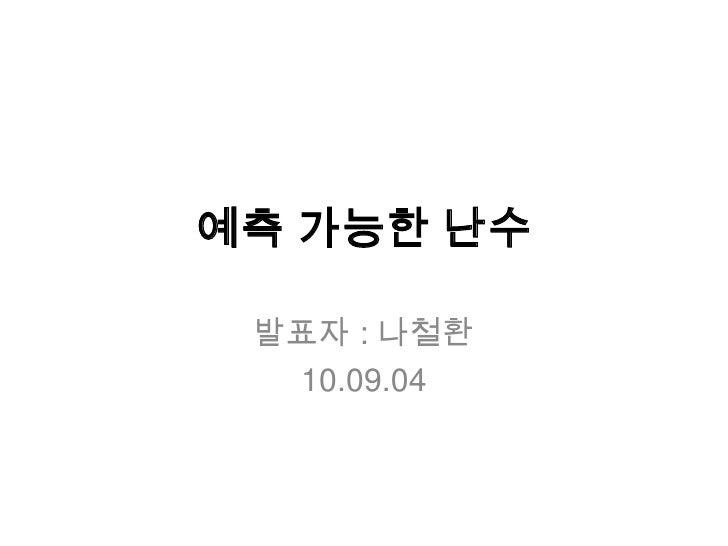 예측 가능한 난수<br />발표자 : 나철환<br />10.09.04<br />