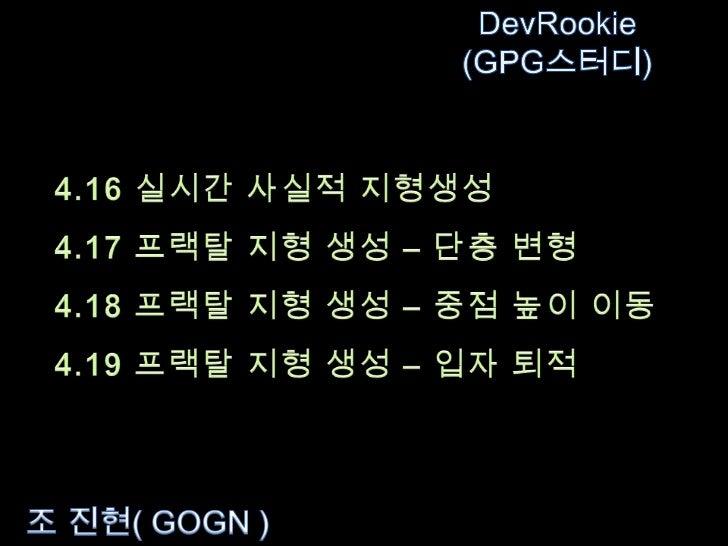 DevRookie(GPG스터디)<br />4.16 실시간 사실적 지형생성<br />4.17 프랙탈 지형 생성 – 단층 변형<br />4.18 프랙탈 지형 생성 – 중점 높이 이동<br />4.19 프랙탈 지형 생성 – ...