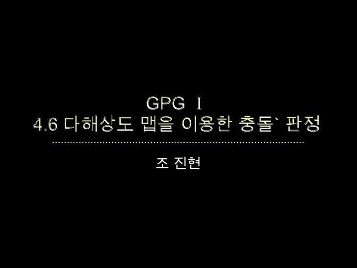 GPG Ⅰ4.6 다해상도맵을 이용한 충돌` 판정<br />조 진현<br />