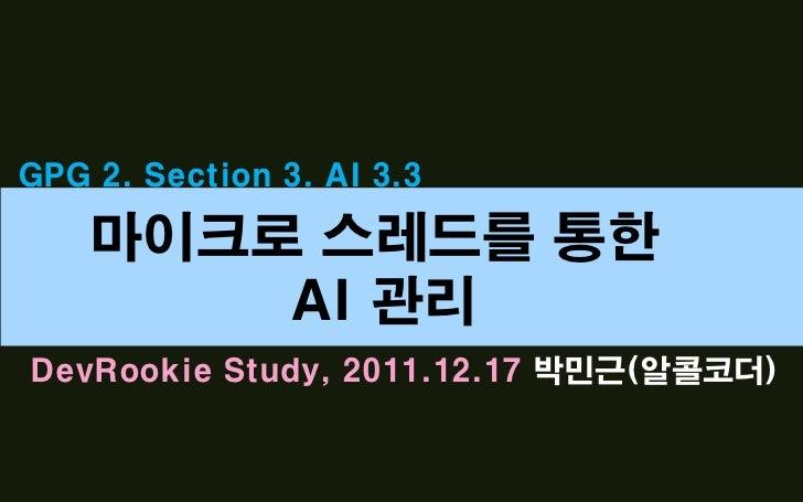 GPG 2. Section 3. AI 3.3    마이크로 스레드를 통한        AI 관리DevRookie Study, 2011.12.17 박민근(알콜코더)