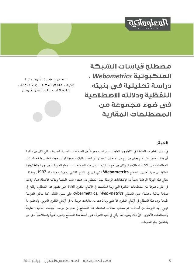 Webometrics                                                                                                         ا...