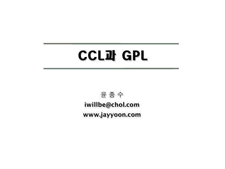 Gpl 과  Ccl