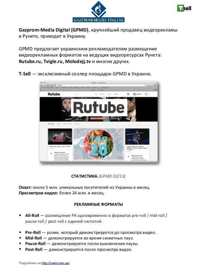 """Gazprom(Media-Digital-(GPMD),""""крупнейший""""продавец""""видеорекламы""""в""""Рунете,""""приходит""""в""""Украину.""""GPMD""""предлагает""""украинским""""ре..."""