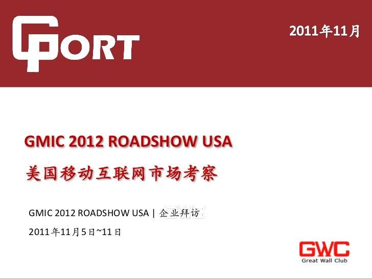 GMIC 2012 ROADSHOW USA美国移动互联网市场考察GMIC 2012 ROADSHOW USA   企业拜访2011年11月5日~11日