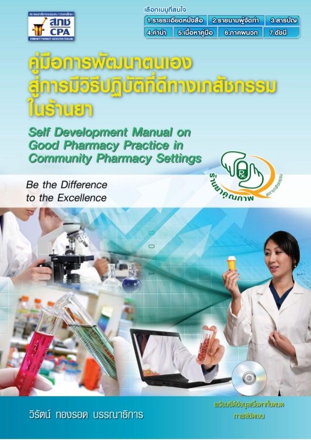 Gpp คู่มือการพัฒนาตนเองสู่การมีวิธีปฎิบัติที่ดีทางเภสัชกรรมในร้านยา