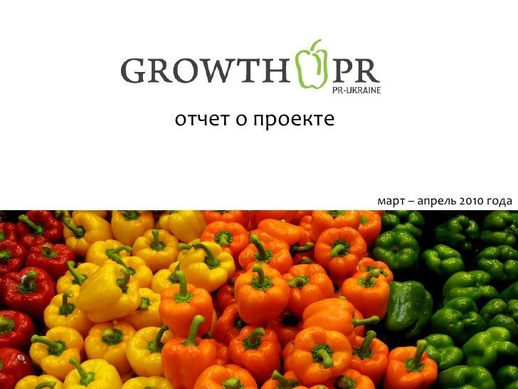 отчет о проекте                     март – апрель 2010 года