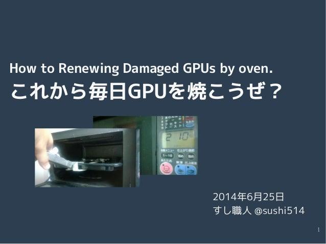 How to Renewing Damaged GPUs by oven. 「これから毎日GPUを焼こうぜ?」