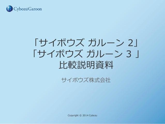 「ガルーン 2」/「ガルーン 3」比較資料