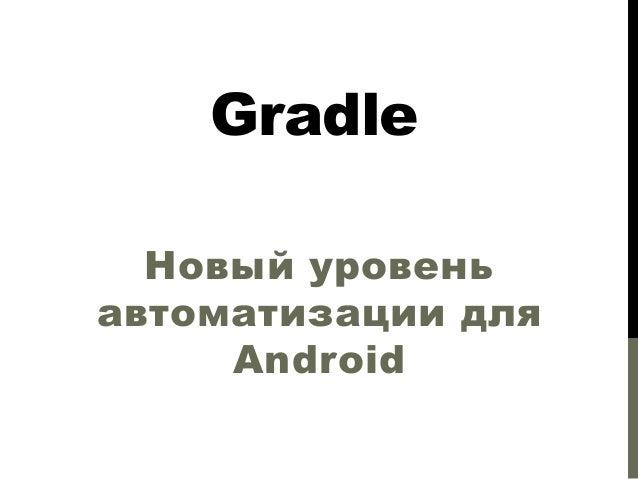 Gradle Новый уровень автоматизации для Android