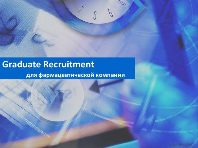 Graduate Recruitment для фармацевтической компании  Yappi Global 2014