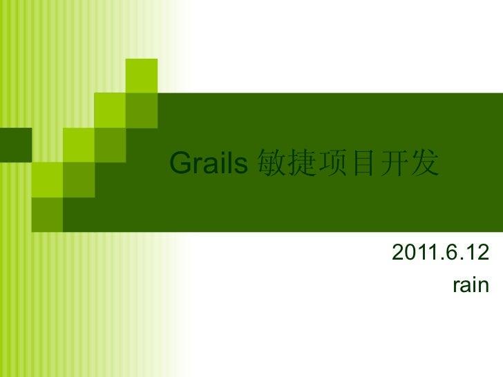 Grails敏捷项目开发